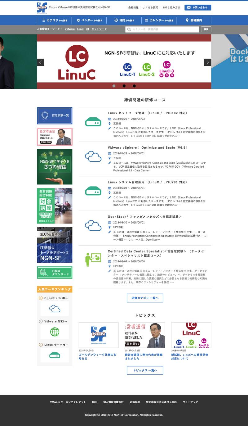 株式会社NGN-SF サイトリニューアル