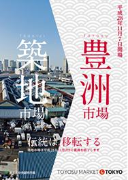 東京都卸売市場 移転ポスター