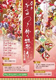 平戸「つるし雛まつり」ポスター