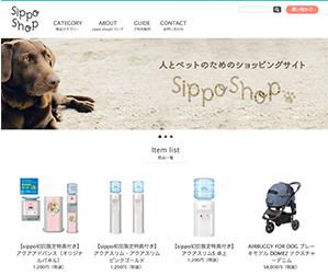 sippo shop ECサイト
