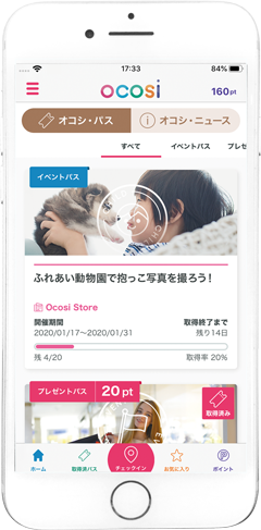 ocosiアプリ