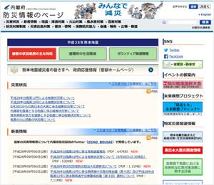 内閣府 防災情報ホームページ