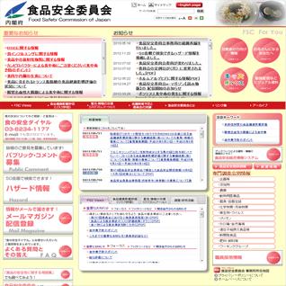 内閣府 食品安全委員会オフィシャルサイト