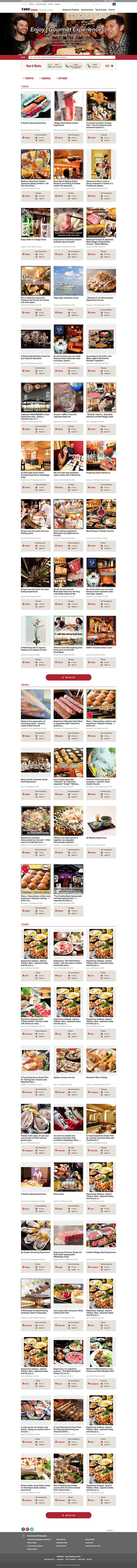 株式会社ぐるなび 食体験プラン英語版サイト制作