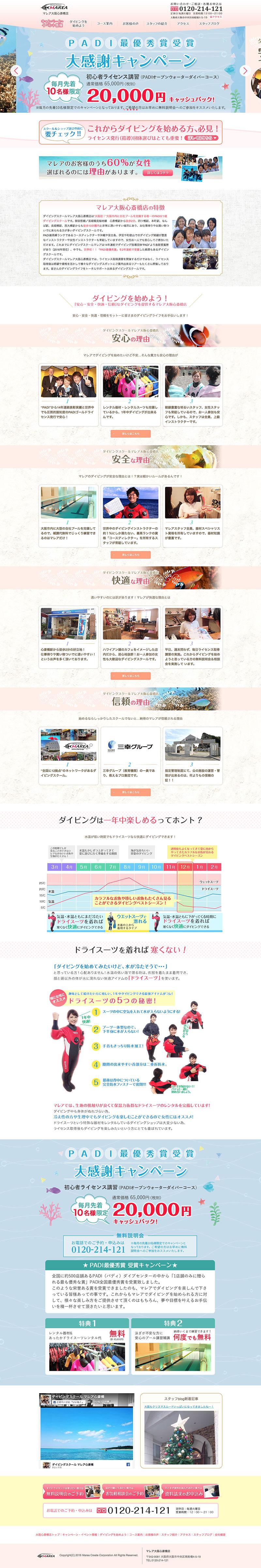 株式会社マレアクリエイト マレア心斎橋店