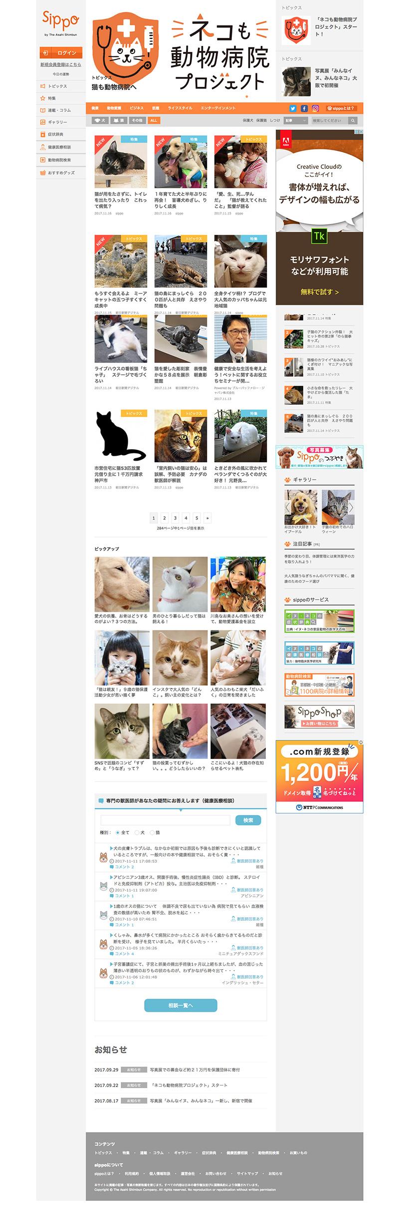 sippo(シッポ) ペットのための情報・サービス