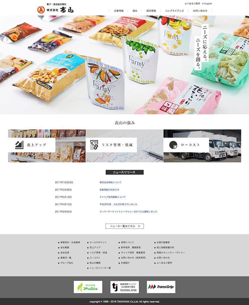 株式会社髙山 オフィシャルサイト