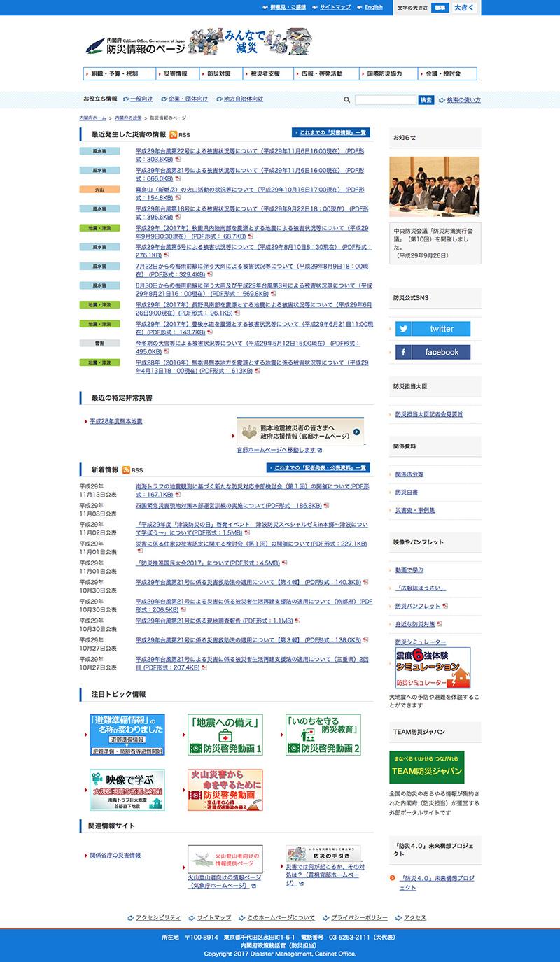 内閣府 防災情報オフィシャルサイト