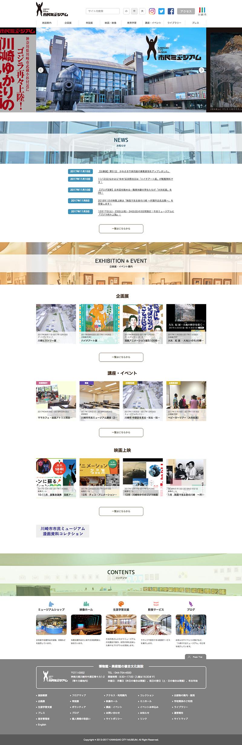 川崎市市民ミュージアム オフィシャルサイト