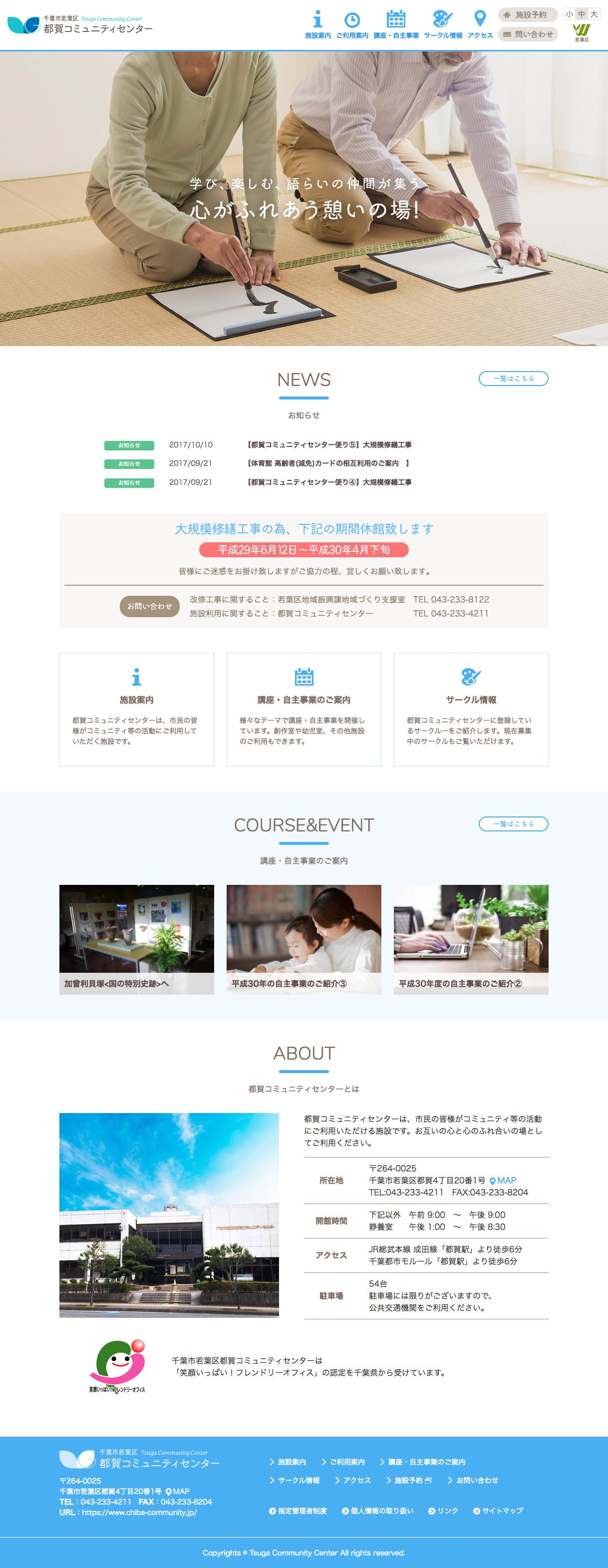 都賀コミュニティセンター オフィシャルサイト