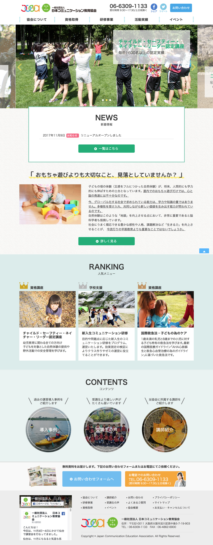 日本コミュニケーション教育協会 オフィシャルサイト リニューアル