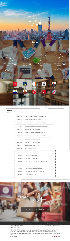 カブドットコム証券株式会社 カブコムのアプリ