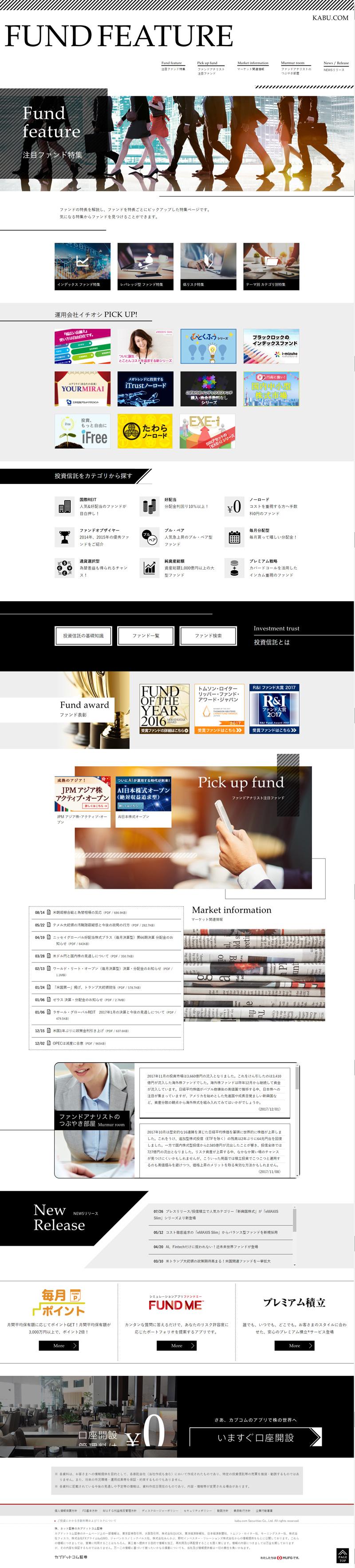 カブドットコム証券 FUND-FEATURE 注目のファンド特集ページ