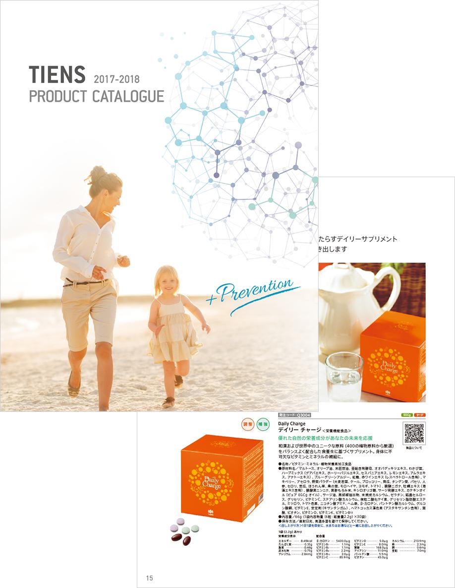 株式会社TIENS JAPAN 製品カタログ