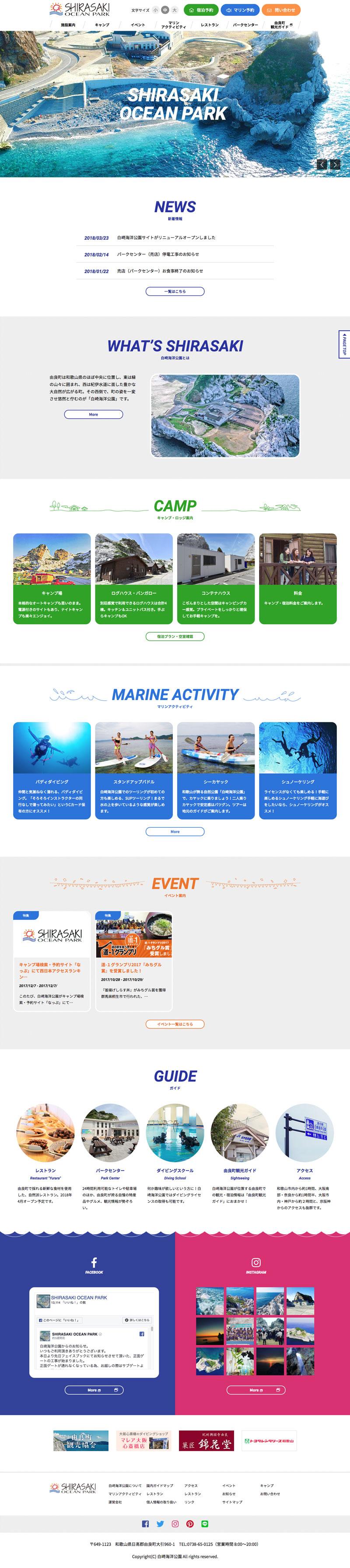 白崎海洋公園 リニューアルサイト