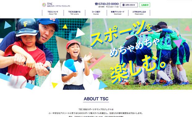 TSC高島スポーツタウンプロジェクト